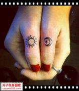 情侣手指太阳月亮纹身情侣手指图腾