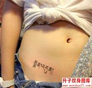 侧腰梵文纹身图片