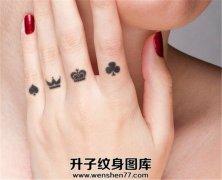 个性的手指皇冠加草花桃心图腾纹身