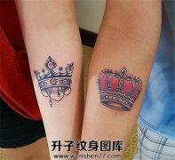 情侣手臂上的皇冠纹身