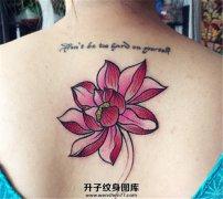女生背部荷花纹身