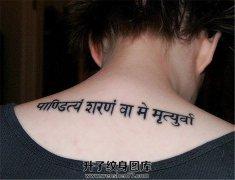 女性背部梵文纹身图案