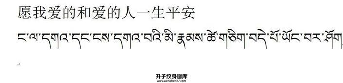 有中文翻译的梵文纹身手稿