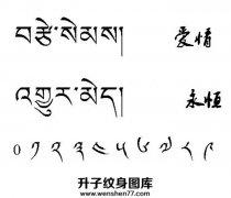 爱情永恒的梵文翻译纹身图案