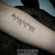 女生小臂梵文纹身
