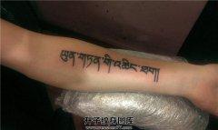 女性小臂梵文纹身图案