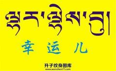幸运儿的梵文翻译