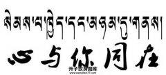 心与你同在的梵文翻译