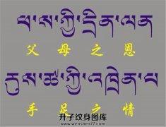 父母之恩手足之情的梵文翻译