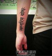 男性小臂梵文纹身图案