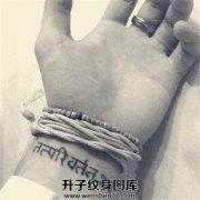 男性手腕梵文纹身图案梵文纹在哪里好看