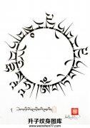 环形梵文纹身手稿