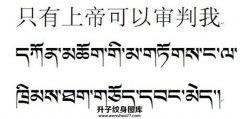 只有上帝可以审判我的梵文