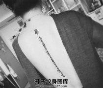 适合女性纹梵文的部位脊柱梵文纹身