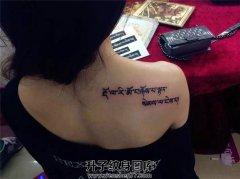 女性后肩部的梵文纹身