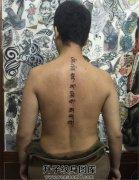 男性脊柱梵文纹身图案