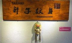 重庆纹身培训班 升子刺青