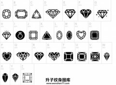 各种钻石纹身手稿大全
