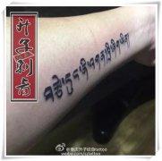 手臂纹身-手臂梵文纹身价格_重庆专业梵文纹身