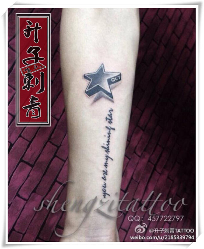 手臂纹身_重庆字母纹身-重庆小清新纹身价格-专业纹身价格