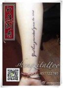 重庆英文字母纹身图案大全 =选择正规纹身店 安