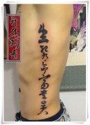 侧腰文字纹身图案 #重庆纹身#文字纹身价格 文字