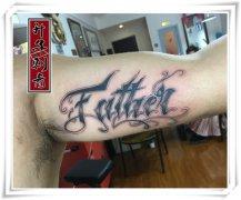 手臂奇卡诺字体纹身图案大全 重庆纹身价格