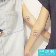 手臂情侣小房子纹身图案