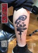 小腿纹身玛丽莲梦露文字纹身图案