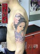手臂纹身 艺妓纹身图案 重庆艺妓纹身