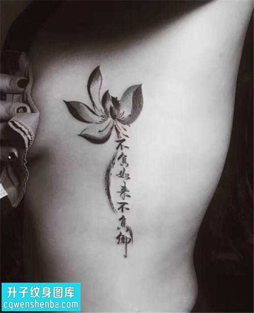 女性侧腰传统荷花纹身图片大全