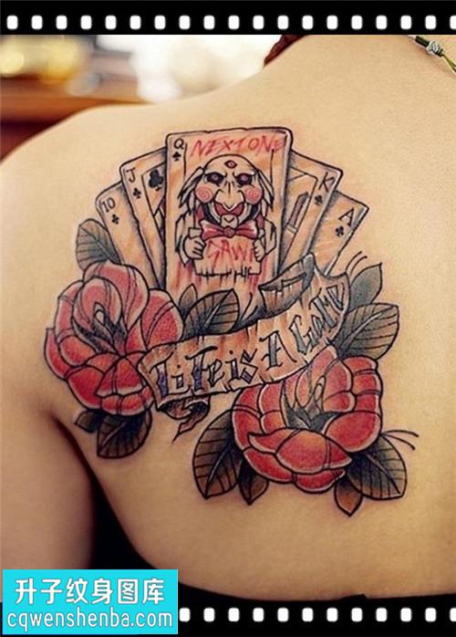 女性后背欧美玫瑰英文扑克纹身图案大全