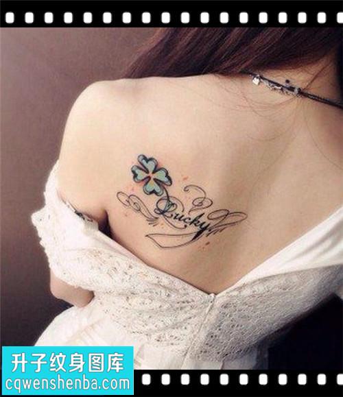 女性后背小清新英文四叶草纹身图案大全图片