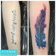 重庆纹身哪里好 女性小臂欧美羽毛遮盖纹身图片