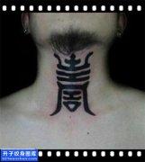 男性脖子图腾字体纹身图片大全
