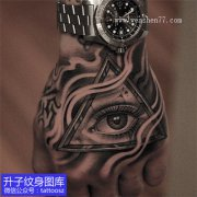 手背欧美黑灰上帝之眼纹身图案
