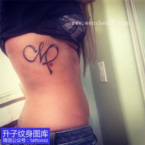 女性侧腰处女座纹身图案