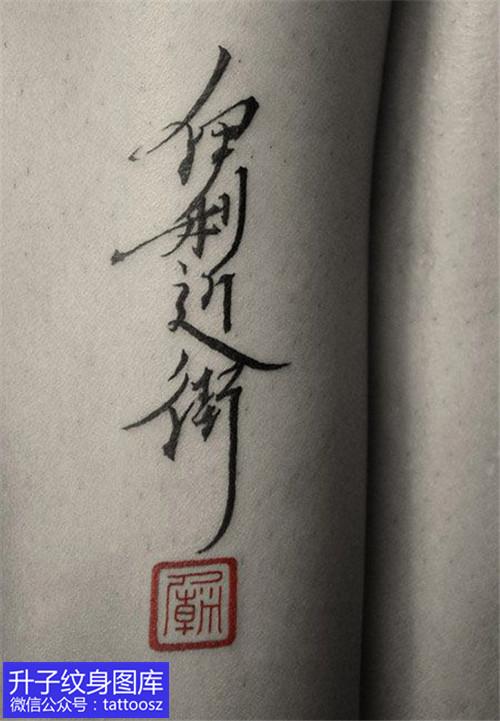 侧腰书法文字纹身