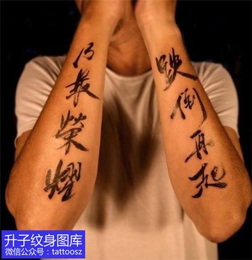双小臂外侧书法文字纹身