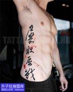 男性侧腰文字纹身图案