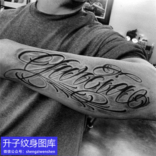 手臂花体英文字母纹身图案