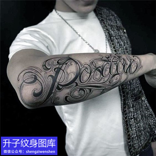 手臂外侧花体英文字母纹身图案