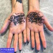 手掌心花体英文字母纹身图案