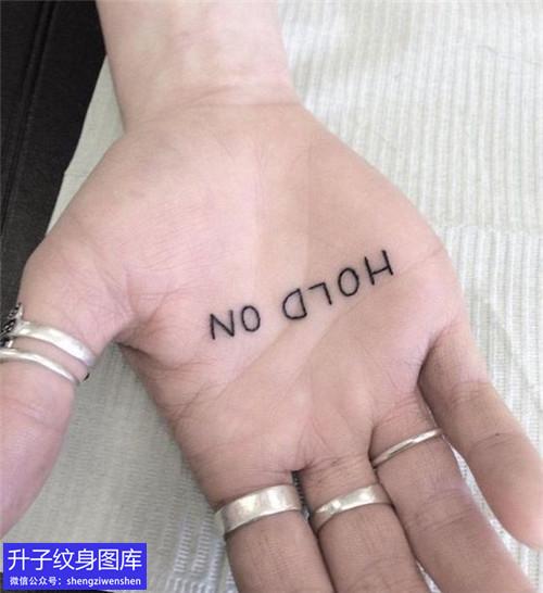 手掌心英文字母纹身