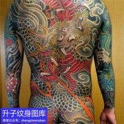 满背传统大龙纹身图案