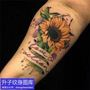 大臂内侧向日葵和英文字母纹身图案
