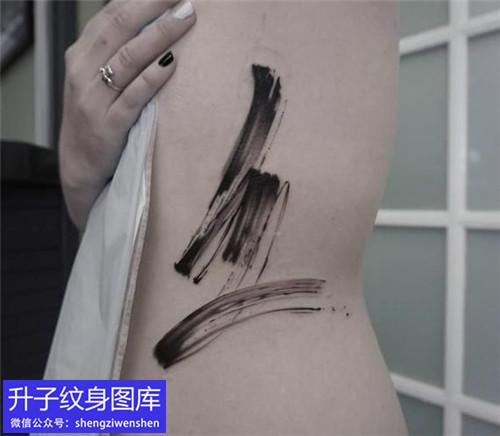 女性侧腰水墨纹身图案
