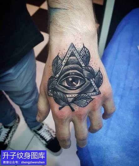 南坪手背上帝之眼纹身图案