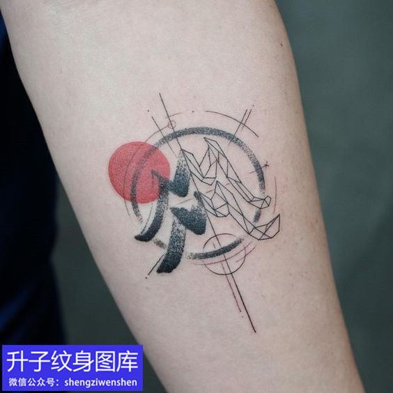 手臂内侧水瓶座纹身图案