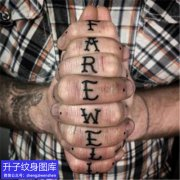手指英文字母纹身图案